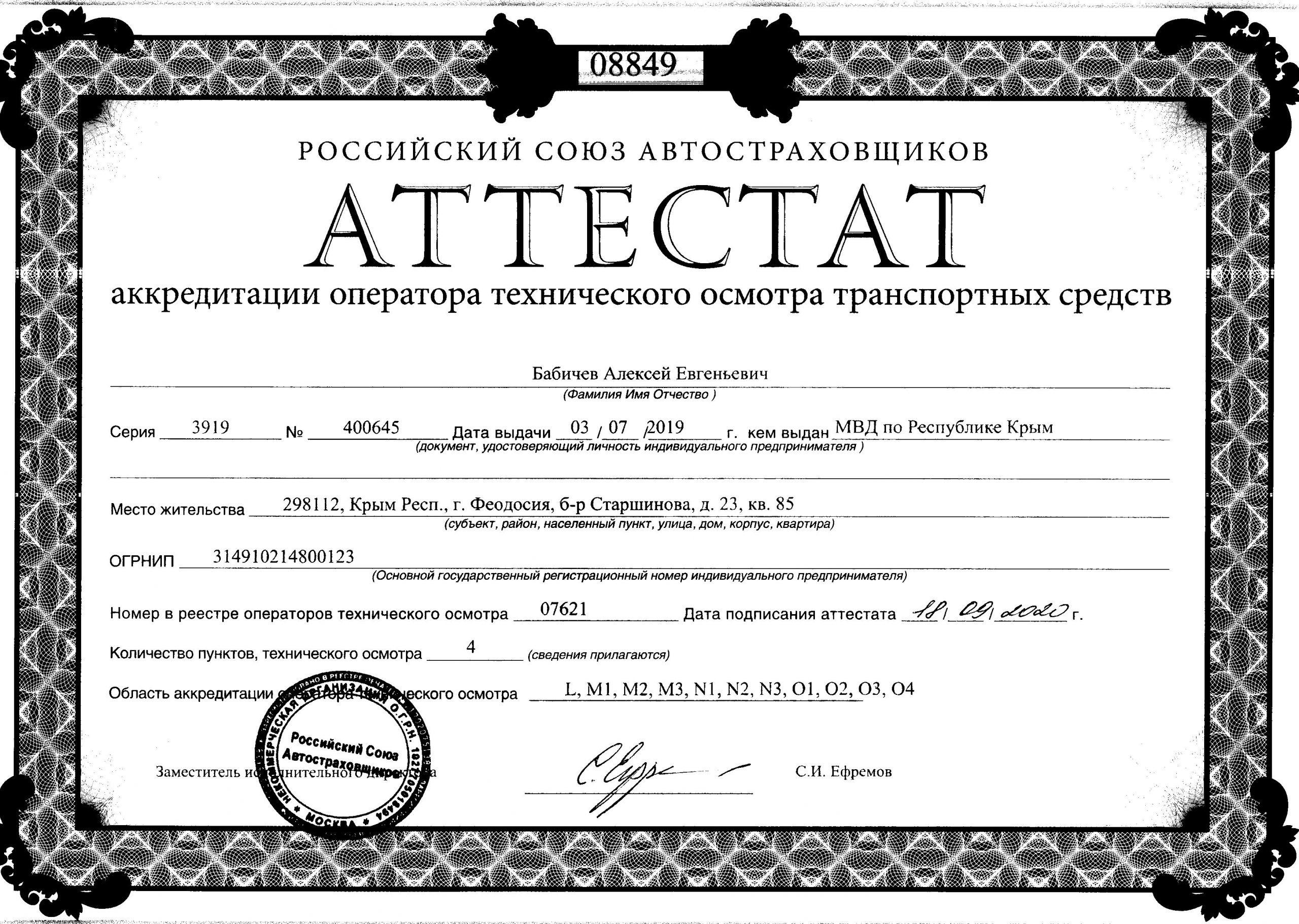 Аккредитованный оператор технического осмотра транспортных средств Бабичев Алексей Евгеньевич