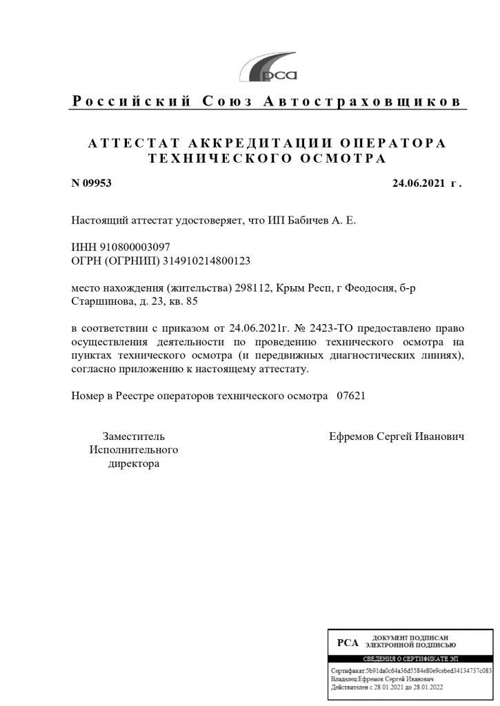 Аттестат аккредитации ИП Бабичев А. Е. 09953 (891612 v1)_page-0001