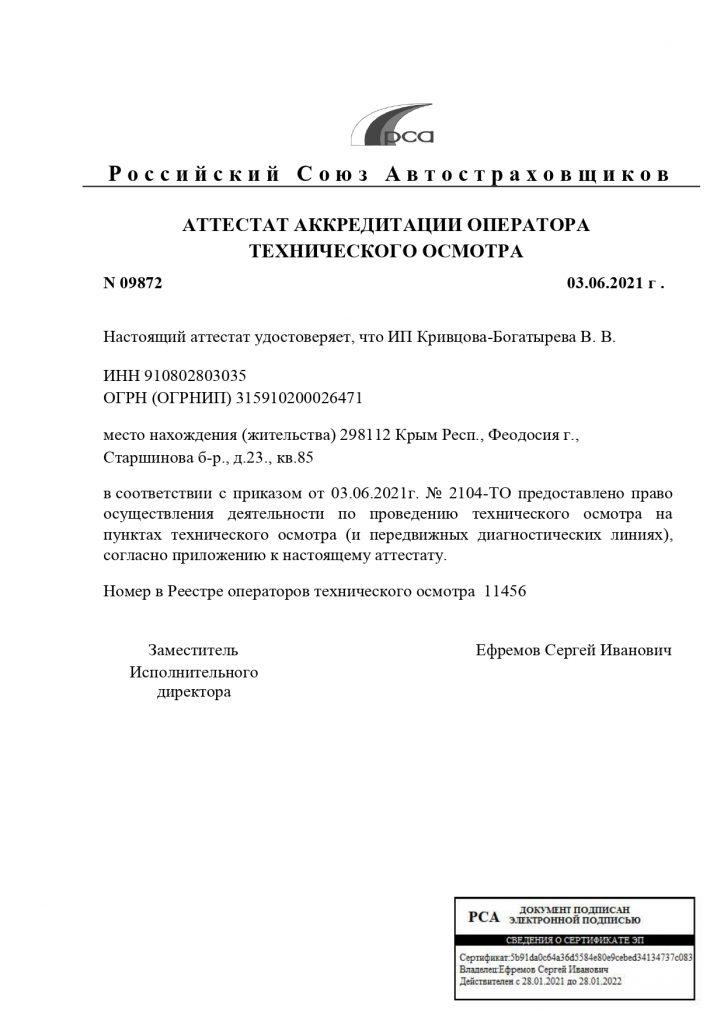 Аттестат аккредитации ИП Кривцова-Богатырева В. В. 09872 (867517 v1)_page-0001